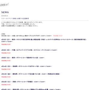 8/9 26時のマスカレイド メジャー1stミニアルバム「ちゅるサマ!」リリースイベント2部