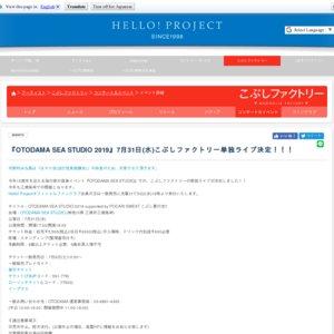 OTODAMA SEA STUDIO 2019 supported by POCARI SWEAT こぶし夏の念!!