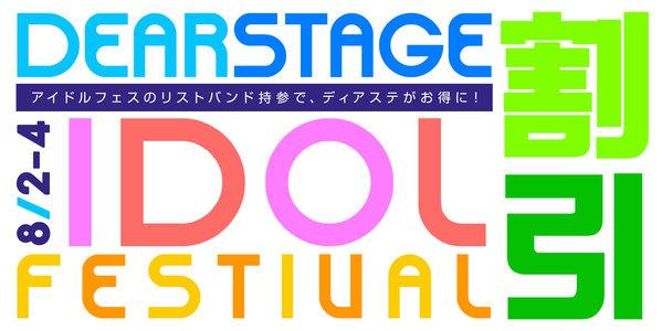 DEARSTAGE IDOL FESTIVAL 2019 8/2