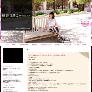 DreamParty大阪2009春 桃井はるこ商品購入者対象イベント(サイン色紙お渡し会)
