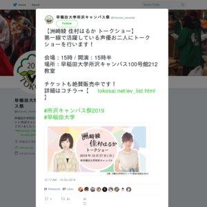 洲崎綾・佳村はるか トークショー 早稲田大学 所沢キャンパス祭2019