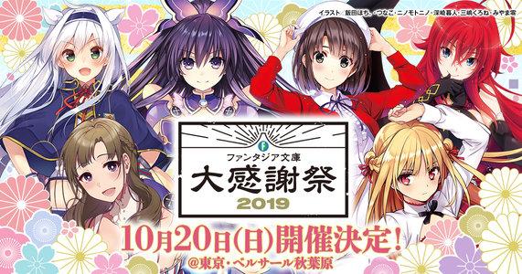 ファンタジア文庫大感謝祭2019「デート・ア・ライブ」 スペシャルステージ