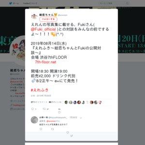 えれふき〜絵恋ちゃんとFukiの公開対談〜