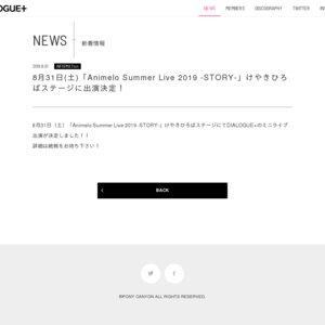 8月31日(土)「Animelo Summer Live 2019 -STORY-」けやきひろばステージ DIALOGUE+ ミニライブ