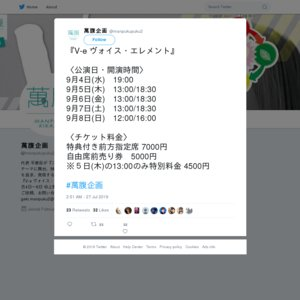 萬腹企画八杯目『V-e ヴォイス・エレメント』 9/4