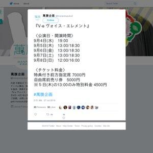 萬腹企画八杯目『V-e ヴォイス・エレメント』 9/5 マチネ