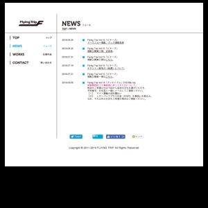 Flying Trip Vol.15「ビターズ」 10月03日(木) 14:00