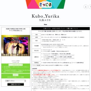 KUBO YURIKA VIVID VIVID LIVE 購入者イベント
