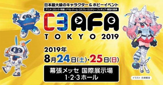 C3AFA TOKYO 2019 2日目 メインステージ 宏太朗と裕一郎 ひょろっと男子 C3AFA TOKYO2019 トークステージ