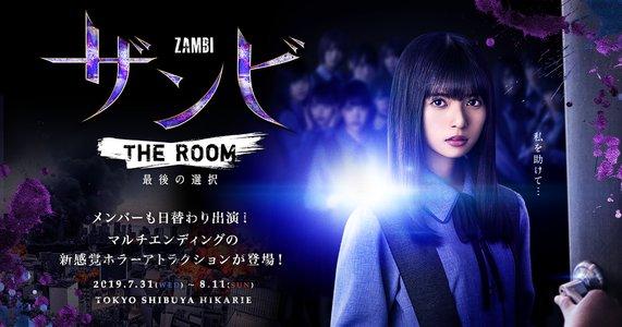 8/2 ザンビ THE ROOM 最後の選択 19:00~20:00