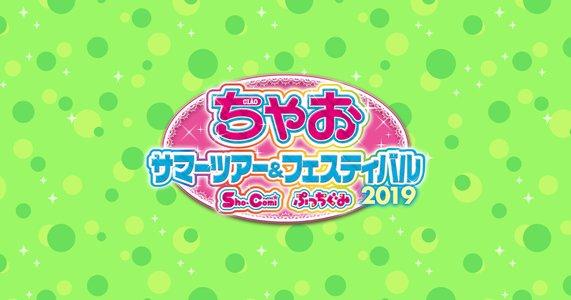 ちゃおサマーフェスティバル2019 キラッとプリ☆チャン ジュエルオーディションステージ