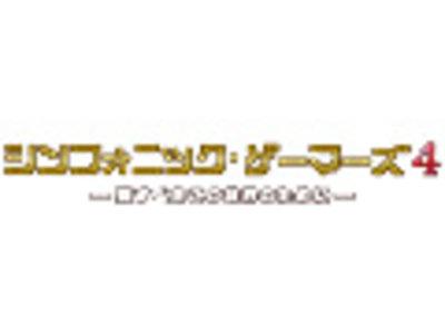 NHK「シンフォニックゲーマーズ4 -愛すべきこの世界のために-」収録観覧
