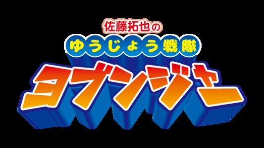 佐藤拓也のゆうじょう戦隊ヨブンジャー【1部】