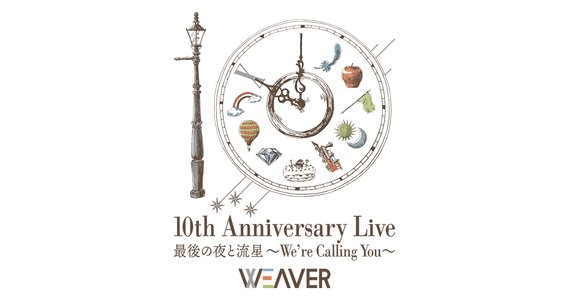 WEAVER 10th Anniversary Live 『最後の夜と流星〜We're Calling You〜』