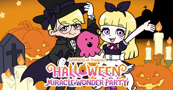 GARNiDELiA presents HALLOWEEN MiRACLE WONDER PARTY
