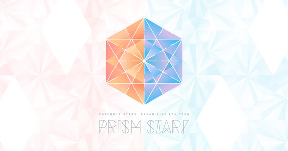 "あんさんぶるスターズ!DREAM LIVE -4th Tour ""Prism Star!""- 千葉【11/15】☆SCATTER"
