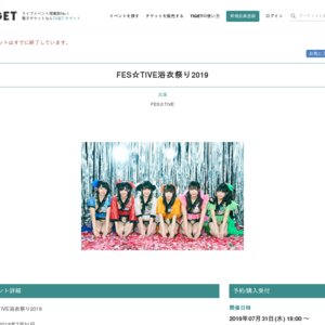 FES☆TIVE浴衣祭り2019
