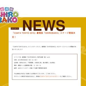 C3AFA TOKYO 2019 2日目 メインステージ 劇場版「SHIROBAKO」制作会議(仮)vol.2