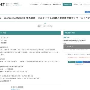 RiO「Enchanting Melody」発売記念 ミニライブ&CD購入者対象特典会リリースイベント