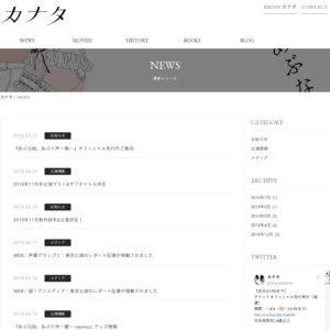 カナタPresents『あぶな絵、あぶり声〜楓〜』11/3 2回目