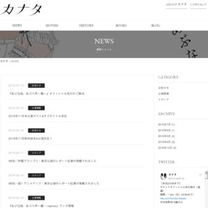 カナタPresents『あぶな絵、あぶり声〜楓〜』11/3 1回目