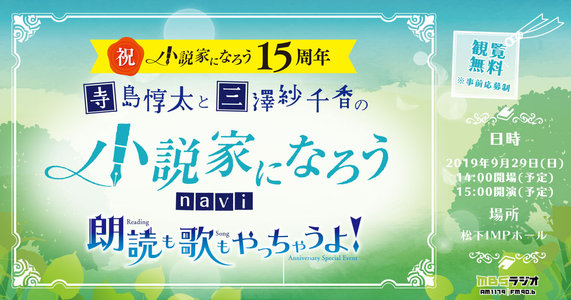 寺島惇太と三澤紗千香の小説家になろうnavi 朗読も歌もやっちゃうよ!特別公開収録