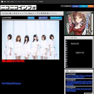 7/31(水) 真っ白なキャンバス Newシングル発売記念イベント
