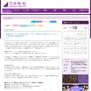 乃木坂46 24thシングル「夜明けまで強がらなくてもいい」発売記念 全国握手会 愛知