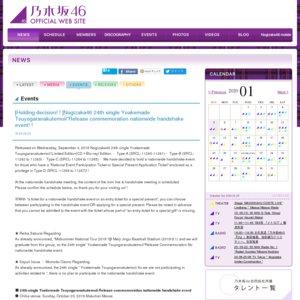 乃木坂46 24thシングル「夜明けまで強がらなくてもいい」発売記念 全国握手会 大阪
