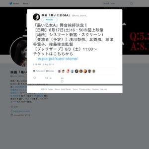 映画「黒い乙女A」舞台挨拶