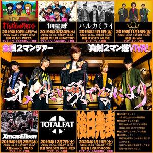 オメでたい頭でなにより 全国2マンツアー 「真剣2マン遊VIVA!」 京都