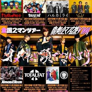 オメでたい頭でなにより 全国2マンツアー 「真剣2マン遊VIVA!」 東京