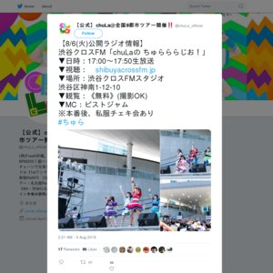 渋谷クロスFM「chuLaの ちゅらららじお!」公開生放送 2019/08/06