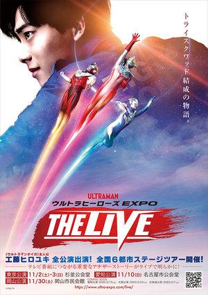 ウルトラヒーローズEXPO THE LIVE 愛知公演 1回目