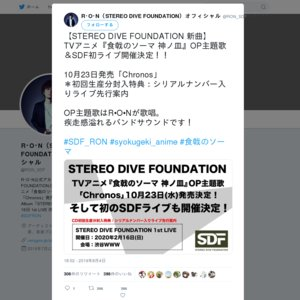STEREO DIVE FOUNDATION 1st LIVE