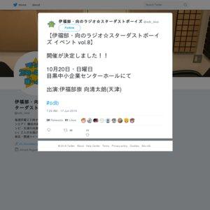 伊福部・向のラジオ☆スターダストボーイズ vol.8 夜の部