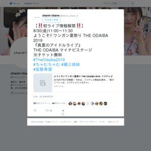 ようこそ!! ワンガン夏祭り THE ODAIBA 2019 『真夏のアイドルライブ』 charm*charm