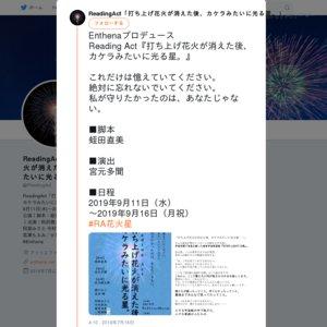 Enthenaプロデュース Reading Act『打ち上げ花火が消えた後、カケラみたいに光る星。』 9/12昼