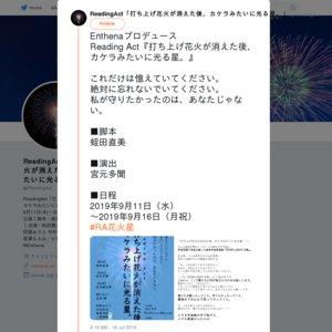 Enthenaプロデュース Reading Act『打ち上げ花火が消えた後、カケラみたいに光る星。』 9/15昼