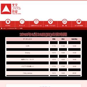 ミライスカート 東京アイドル劇場2019年9月公演