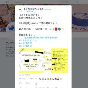 かんづめズ イベント『BIN・KANまつり』19:00