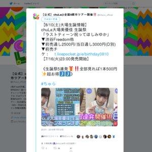 chuLa 大場美優佳生誕祭「ラストティーン祝ってほしみゆか」