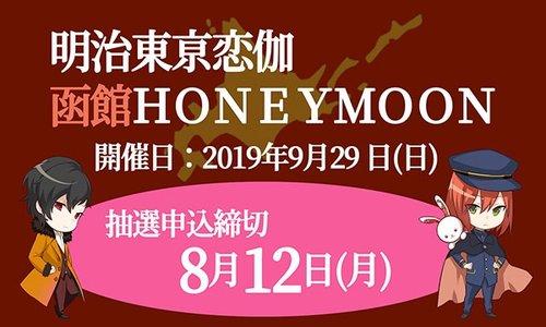 【めいこいFC限定】明治東亰恋伽 函館HONEYMOON(蝦夷地旅行)