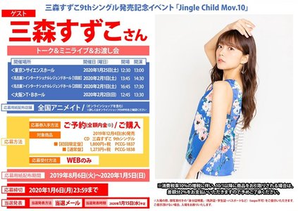 三森すずこ9thシングル発売記念イベント「Jingle Child Mov.10」 <東京> アニメイト回