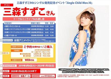 三森すずこ9thシングル発売記念イベント「Jingle Child Mov.10」 <大阪> アニメイト回