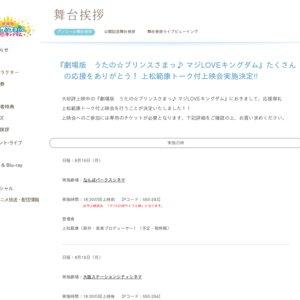 『劇場版 うたの☆プリンスさまっ♪ マジLOVEキングダム』たくさんの応援をありがとう! 上松範康トーク付上映会(大阪ステーションシティシネマ 18:30の回)