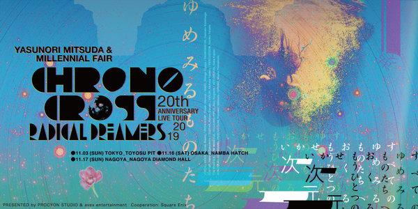 CHRONO CROSS 20th Anniversary Tour 2019 RADICAL DREAMERS Yasunori Mitsuda & Millennial Fair 台湾公演