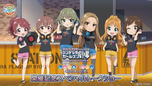 アイドルマスター シンデレラガールズ劇場×アニON STATIONしんげきカフェ くらいまっくす! 開催記念スペシャルトークショー