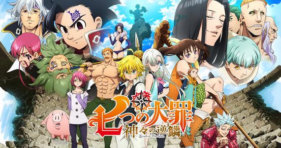 TVアニメ「七つの大罪 神々の逆鱗」世界最速上映会&トークショー(1回目)