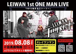 LEIWAN 1st one-man LIVE